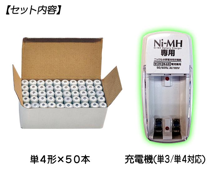 単4形充電池50本セット【エナジーロック/Energylock】セット内容