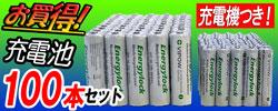 充電池100本セット【エナジーロック/Energylock】