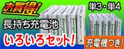 充電池セット【エナジーロック/Energylock】いろいろなセットを選べます