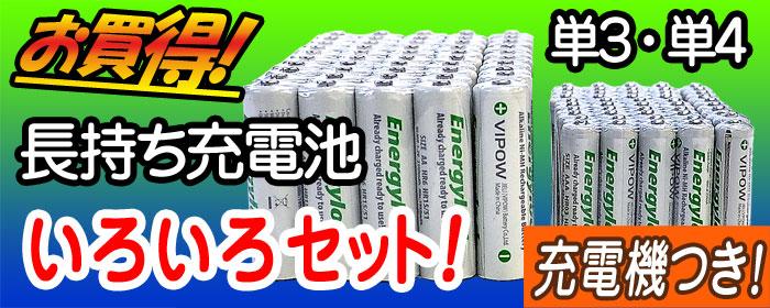 超お買得な大容量充電式ニッケル水素電池いろいろセット 充電機付きで激安特価でご奉仕