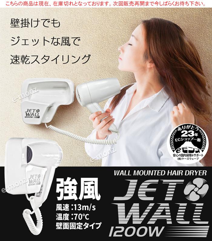 壁掛け式ドライヤー【ジェットウォール】