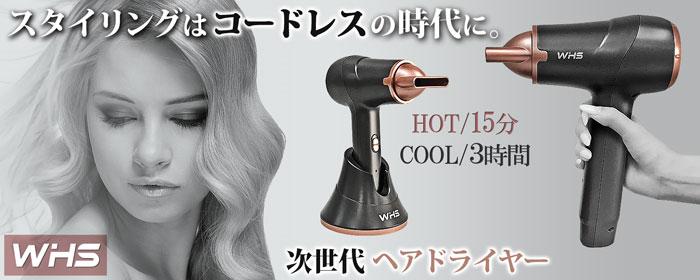 充電式コードレスHairドライヤー【WHS】次世代ドライアーでどこでも乾燥/セット/ブロー