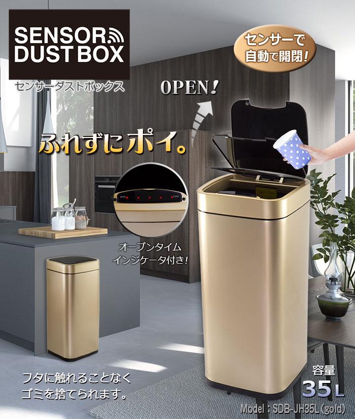 ゴミ箱に触れずに自動で開閉 センサーダストBOX【35L ゴールド】