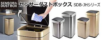センサー式ゴミ箱 センサーダストボックス【SDB-JH】シリーズ