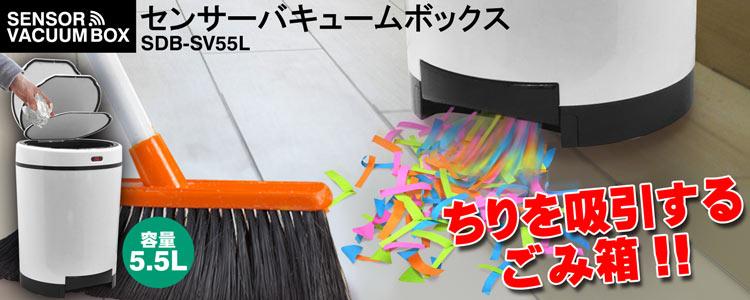 センサーごみ箱+電動ちりとり センサーバキュームボックス【SDB-SV55L】ゴミを吸引するゴミ箱
