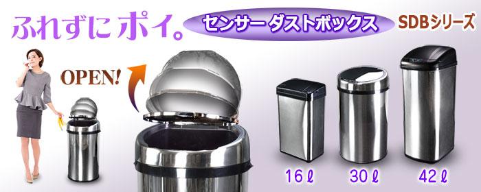 ゴミ箱に触れずに自動で開閉 センサーダストボックスSDBシリーズ