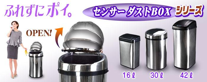 センサーダストBOXシリーズ