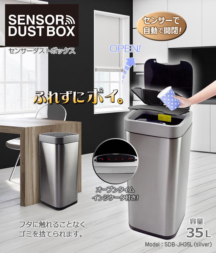ゴミ箱に触れずに自動で開閉 センサーダスト ボックス【35L シルバー】