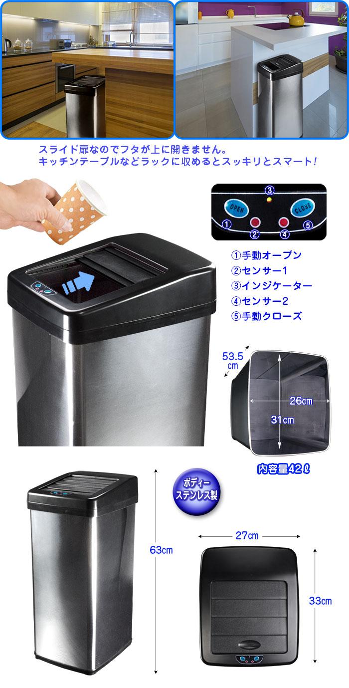 センサーダストBOX 42Lスライドタイプ【SDB-42LE】