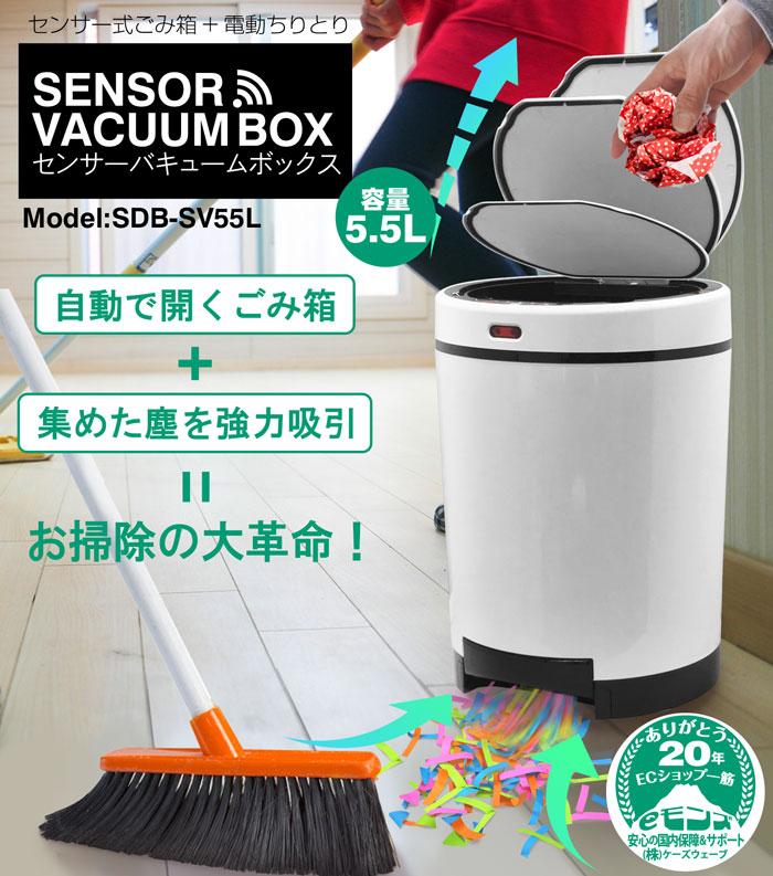 センサーごみ箱+電動ちりとり【センサーバキュームボックス】