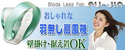 羽無し扇風機 壁掛けタイプ ブレードレスファン【Fu-jin】