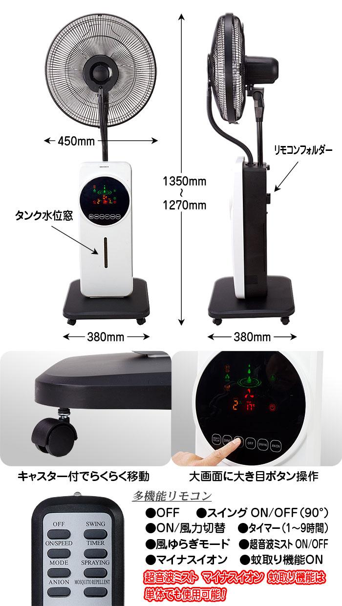 超音波ミストとマイナスイオンのダブル清涼扇風機【MIST FAN】
