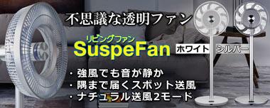 不思議なスケルトン扇風機【SuspeFan】はバッテリーを内臓してコードレスでも使用可能に!