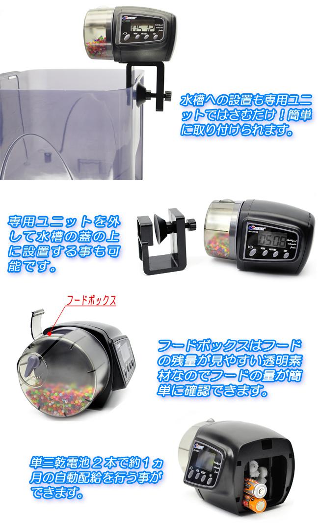 さかな用自動給餌器フィッシュフィーダー【AF-2005D】 使用イメージ
