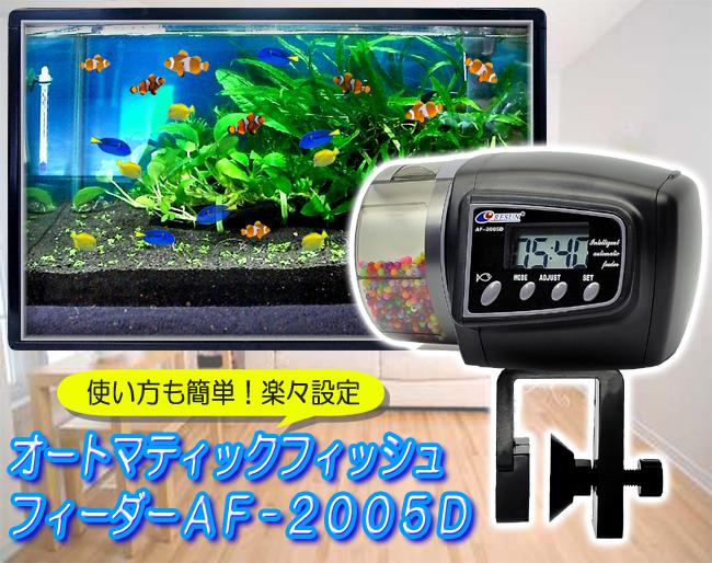 魚用自動給餌器フィッシュフィーダー【AF-2005D】 ちょっとした旅行や深夜の帰宅にも 使い方も簡単 楽々設定