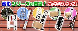 変形シリーズ 台車/脚立/一輪車/キャリーカート