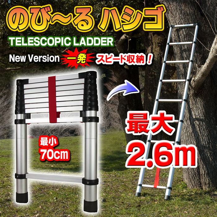 伸縮はしご2.6M【テレスコピックラダー/TELESCOPIC LADDER】 最小70cm 最大2.6メートルまで伸びる伸縮はしご