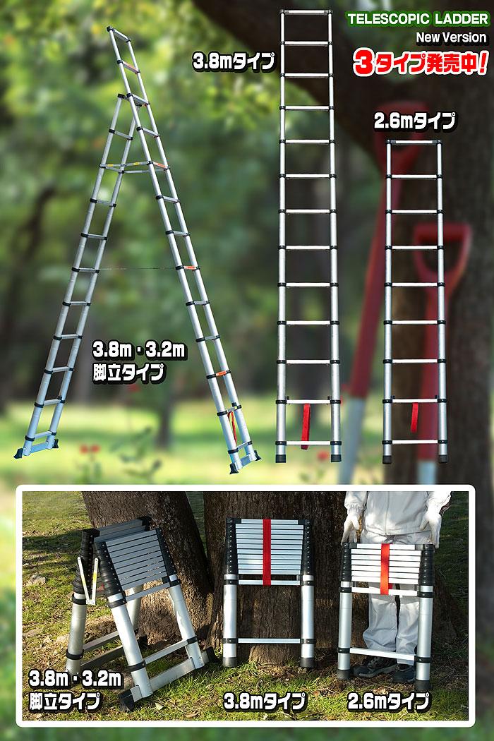 伸縮ハシゴ3.8M【テレスコピックラダー/TELESCOPIC LADDER】 3タイプ発売中