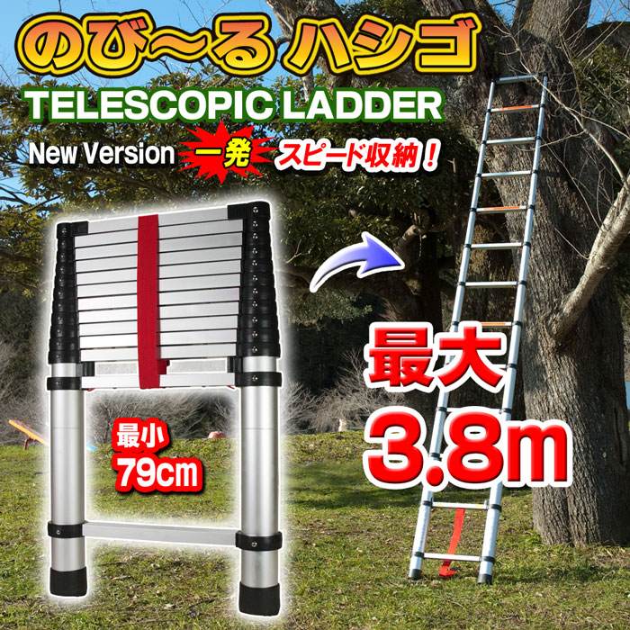 伸縮ハシゴ【TELESCOPIC LADDER 3800】