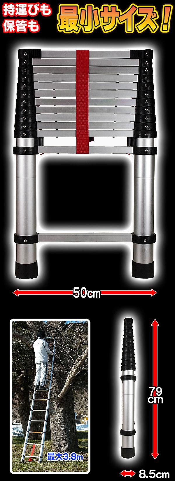 伸縮ハシゴ3.8M【テレスコピックラダー/TELESCOPIC LADDER】 持ち運びも保管も最小サイズ 幅50cm 高さ79cm 奥行き8.5cm