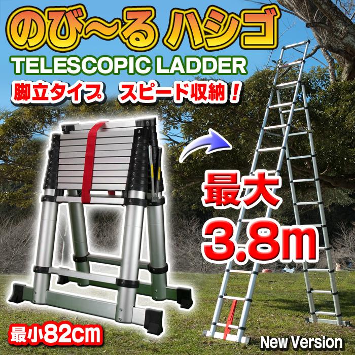 伸縮ハシゴ3.8M脚立タイプ【テレスコピックラダー/TELESCOPIC LADDER】最小82cm 最大3.8メートルまで伸びるはしご