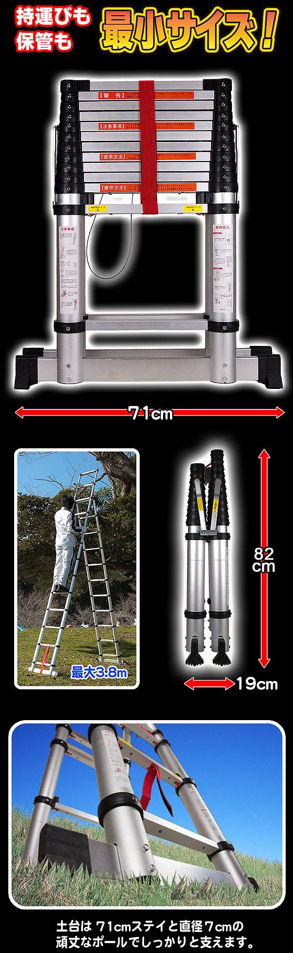 伸縮ハシゴ3.8M脚立タイプ【テレスコピックラダー/TELESCOPIC LADDER】 持ち運びも保管も最小サイズ 幅71cm 高さ82cm 奥行き19cm