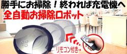 お掃除ロボット【ハウスビート/HouseBeat】スケジュール機能付