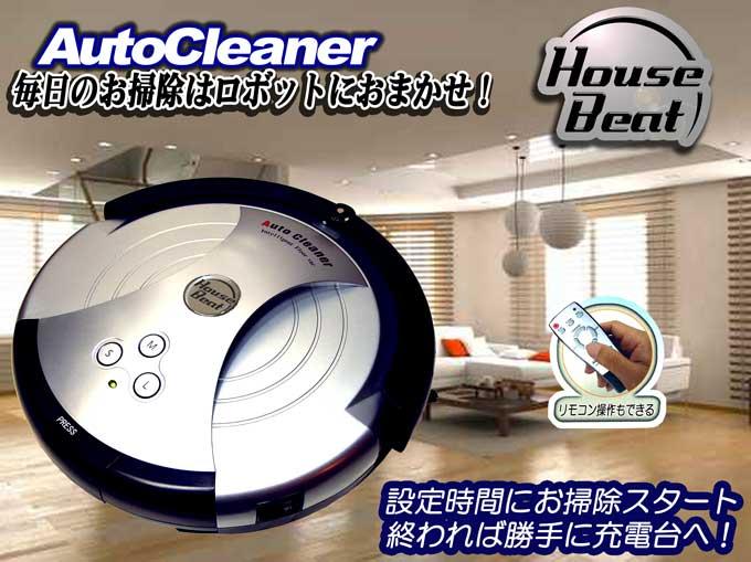 オートクリーナーハウスビート【AutoCleanerHouseBeat】