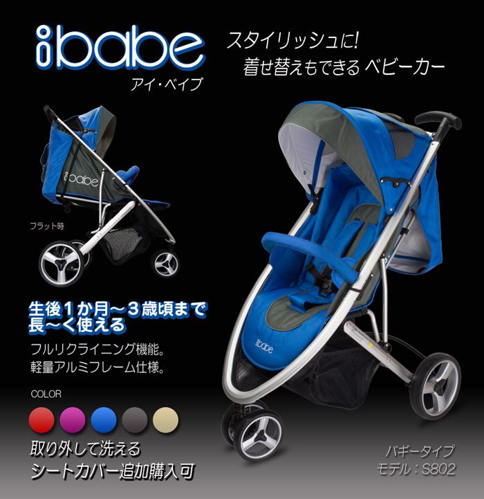 スタイリッシュに着せ替えもできるA型ベビーカー【ibabe】ブルー