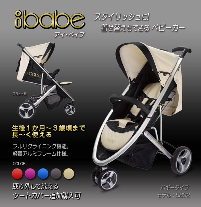 スタイリッシュに着せ替えもできるA型ベビーカー【ibabe】アイボリー