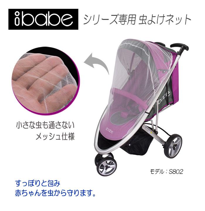 スタイリッシュに着せ替えもできるA型ベビーカー【ibabe】シリーズ専用虫よけネット