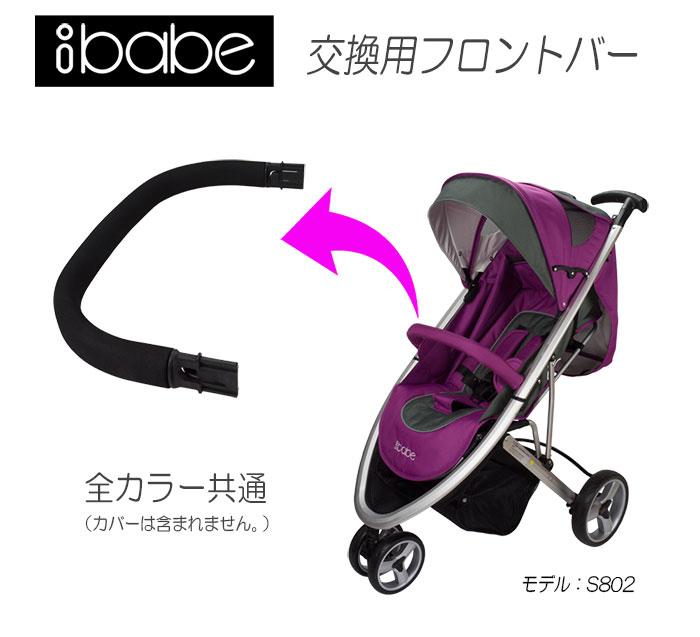 スタイリッシュに着せ替えもできるA型ベビーカー【ibabe】交換用フロントバー 全カラー共通