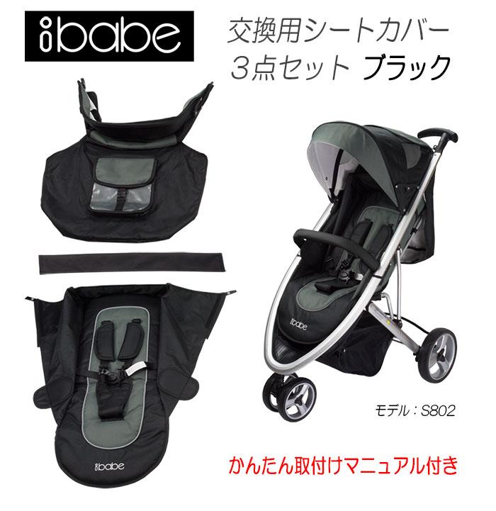 スタイリッシュに着せ替えもできるA型ベビーカー【ibabe】交換用シートカバー ブラック