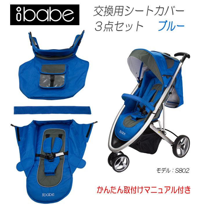 スタイリッシュに着せ替えもできるA型ベビーカー【ibabe】交換用シートカバー ブルー