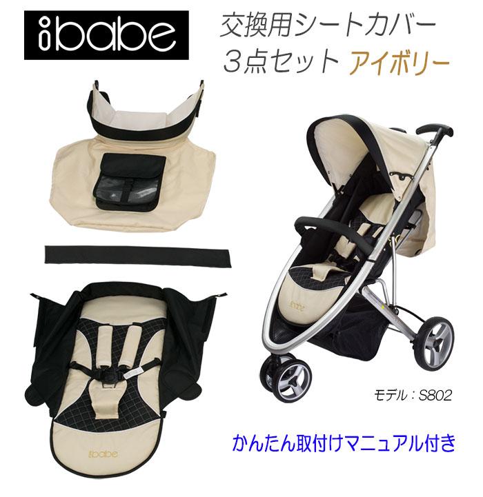 スタイリッシュに着せ替えもできるA型ベビーカー【ibabe】交換用シートカバー アイボリー