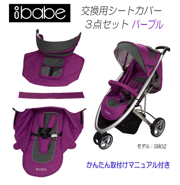 スタイリッシュに着せ替えもできるA型ベビーカー【ibabe】交換用シートカバー パープル