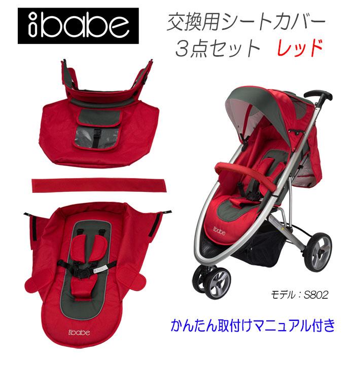 スタイリッシュに着せ替えもできるA型ベビーカー【ibabe】交換用シートカバー レッド