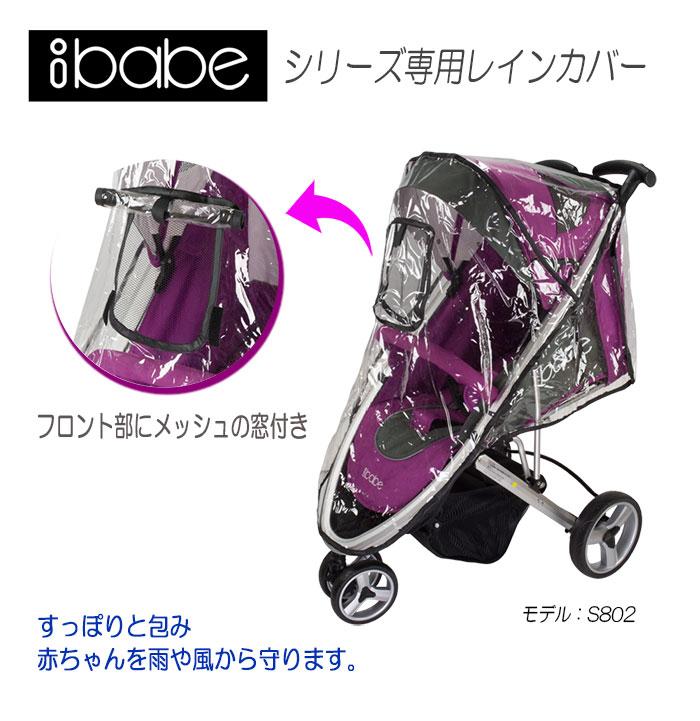 スタイリッシュに着せ替えもできるA型ベビーカー【ibabe】シリーズ専用レインカバー