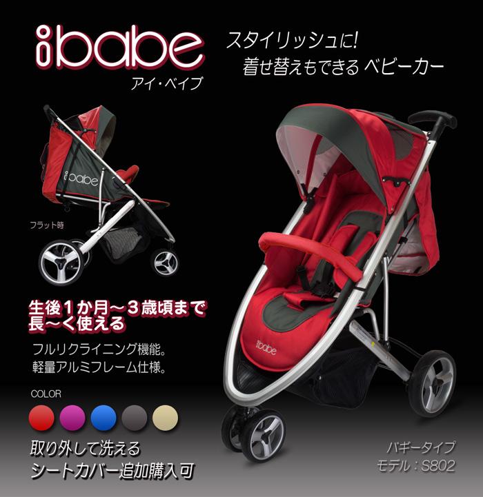 スタイリッシュに着せ替えもできるA型ベビーカー【ibabe】レッド