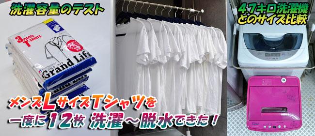 マイウェーブ フルオート3.0ジュリエット LサイズTシャツが12枚洗濯出来ます