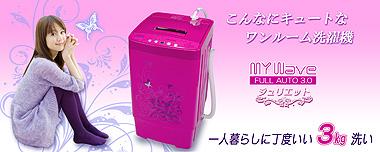 キュートでヴィヴィッドな小型全自動洗濯機【MyWAVE フルオート3.0 Juliet】