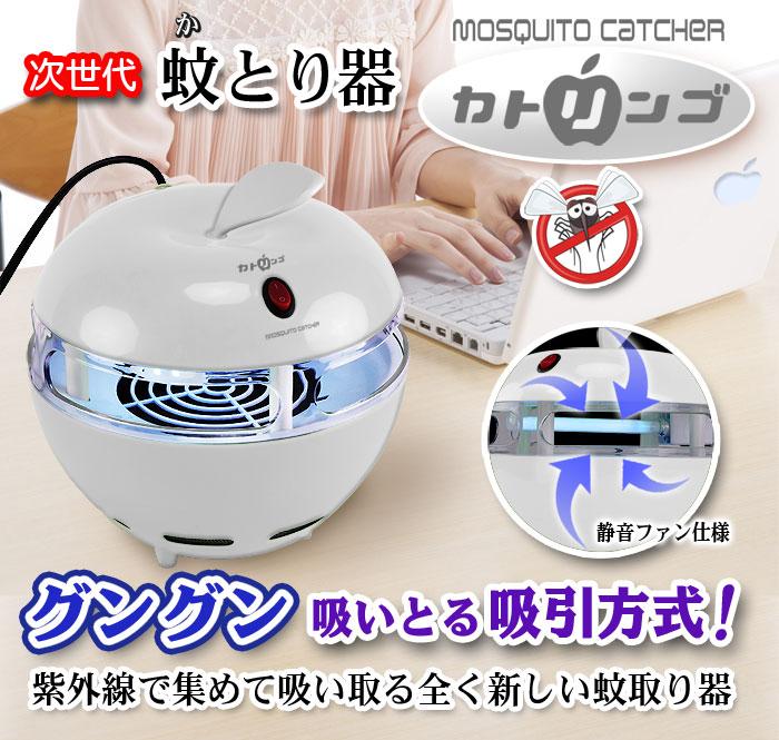 紫外線で集めて吸い取る!全く新しい蚊取り器【カトリンゴ】