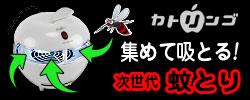 次世代蚊取り器【カトリンゴ】