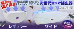 世代ハエ取り紙システム【ヴィーナストラップ】は蝿も蚊も脅威の捕れ高!