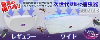 次世代ハエ取り紙システム【ヴィーナストラップ】