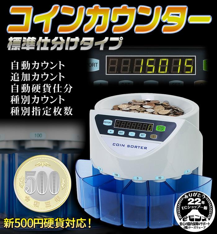 硬貨計数機 コインカウンター【coin counter】毎分270枚計数可能な高速タイプ