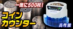 コインカウンター 一度に500枚 毎分270枚計数可能な高速タイプ