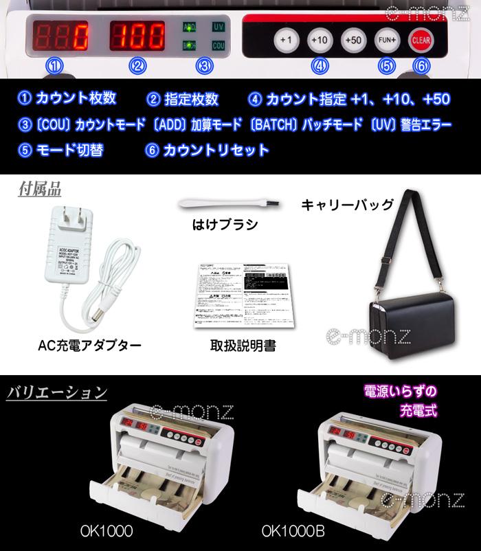 ポータブルマネーカウンター【充電式】