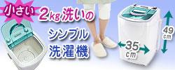 小さなシンプル小型洗濯機2.0kg洗い【MyWAVE・シングル2.0】