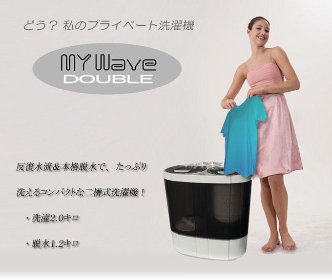 2槽式2.0kg小型洗濯機【MyWAVE・ダブル】グレイ 反復水流と本格脱水でたっぷり洗える2槽式洗濯機